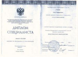 Сертификат и диплом стоматолога Галеев Азат Рафикович