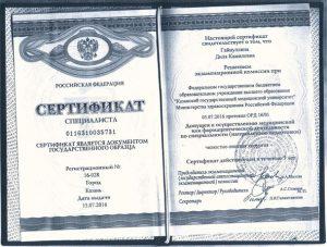 Сертификат и диплом стоматолога Гайнуллина Диля Камиловна