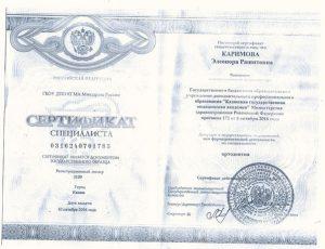 Сертификат и диплом стоматолога Каримова Элеонора Рашитовна