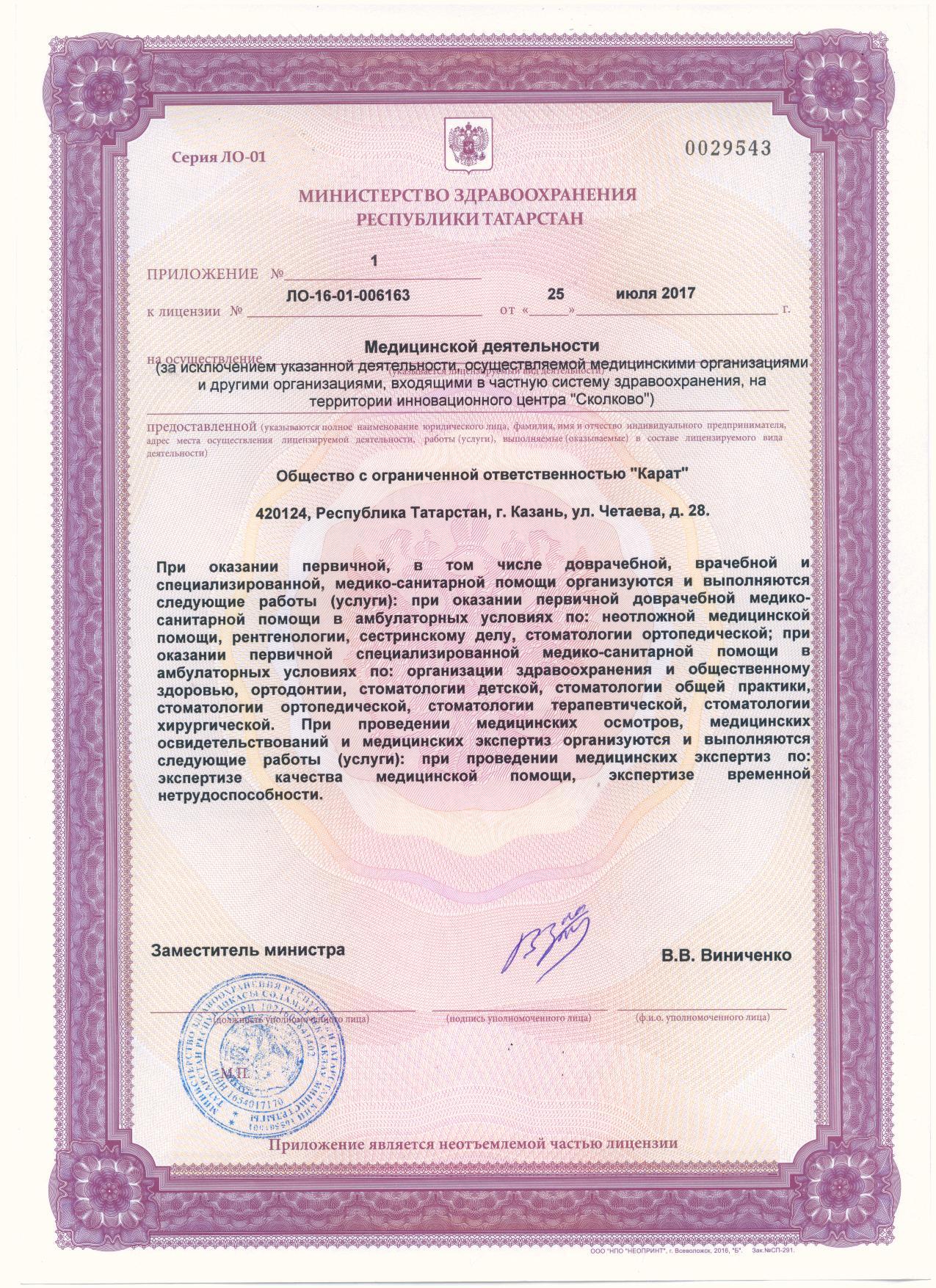 """Лицензия стоматологической клиники в Казани """"Карат"""""""